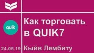 Как открыть и закрыть сделку в QUIK