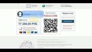Wallet Code Заработок в интернете от 5000 рублей в день!