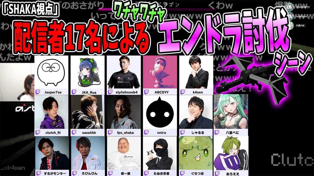 【マイクラ】配信者17名によるエンドラ討伐シーン【2021/08/01】