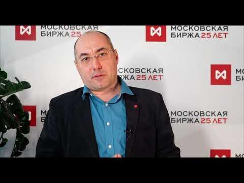 Несколько слов о торговле валютой Московской Бирже.