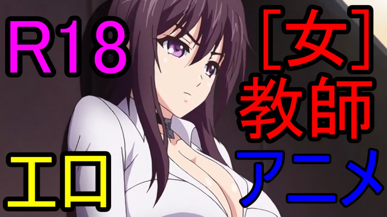 00年 教師 エロアニメ