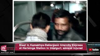 Blast in Kamakhya Dekargaon Intercity Express at Harisinga Station in Udalguri, several injured thumbnail