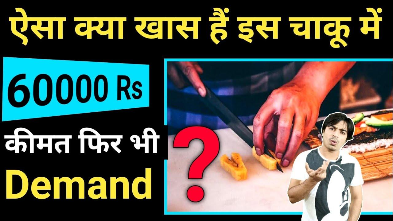 60000 Rs के इस चाकू के पीछे दुनियां क्यों पागल हुई हैं #shorts #TOTO / Jasmin Patel / Jasstag