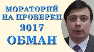 Мораторий на проверки 2017 обман (консультация юрист, консультация адвоката)(, 2017-03-01T14:41:42.000Z)