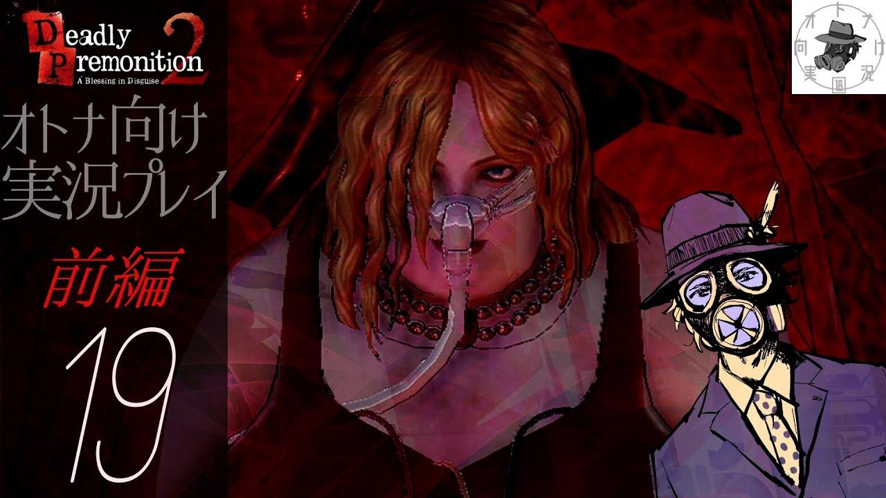【豊穣の女神】Deadly Premonition 2をオトナ向け実況プレイ19(前編)【ギネス級ホラーゲーム続編】