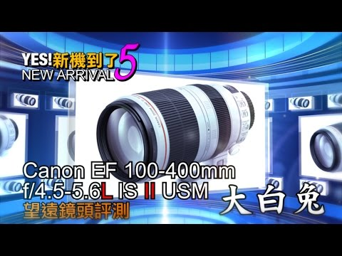 Canon EF 100-400mm L IS II 大白兔 - [YES!新機到了5]