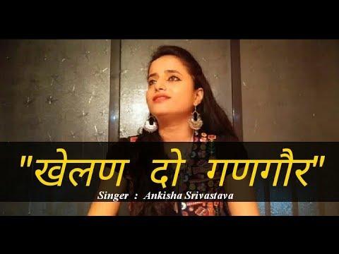 Khelan Do Gangor | Rajasthani Gangaur Songs | Gangaur Festival Videos | Singer Ankisha Srivastava