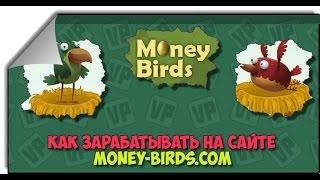игра с выводом денег золотые яйца money birds игра где реально можно зароботать