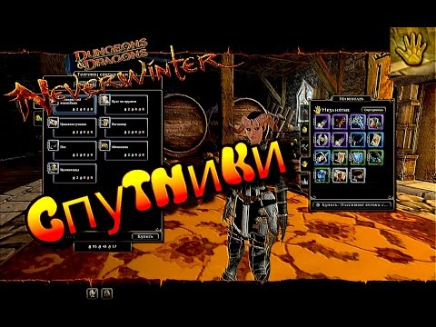 Видео Спутники в Neverwinter онлайн мини гайд
