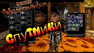 Спутники в Neverwinter онлайн мини гайд