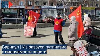 ⭕️ Из разрухи путинизма к сменяемости власти | Барнаул