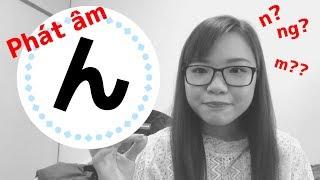 HocTiengNhat #LuyenNoi #日本語学習 【Nói tiếng Nhật】90% người Việt phát âm sai chữ này [ん] ん= n? m? ng? Các bạn đã biết ngoài N, chữ [ん] trong tiếng ...