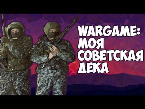 Wargame: Моя Советская Дека