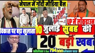 Nonstop News 10 July 2020lआज की ताजा ख़बरें||News Headlines|mausam vibhag aaj weather,sbi,lic,newss