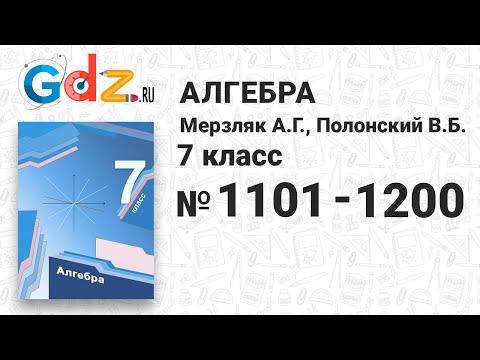 № 1101-1200 - Алгебра 7 класс Мерзляк