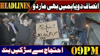 Call for Justice - News Headlines | 09:00 PM | 23 Jan 2019 | Lahore Rang