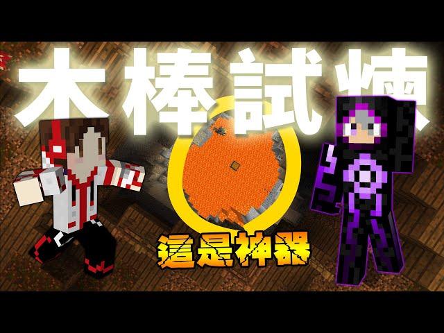 在地下城尋找木棒棒是否搞錯了什麼?| Minecraft CTM 詛咒之冬 Winter of Curse #7