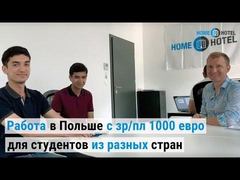 Работа в Польше с з/п 1000 евро для студентов из разных стран