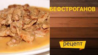 КАК ПРИГОТОВИТЬ БЕФСТРОГАНОВ ИЗ СВИНИНЫ очень вкусный рецепт
