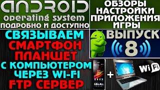 Андроид + Компьютер - связываем по WI-FI - FTP СЕРВЕР