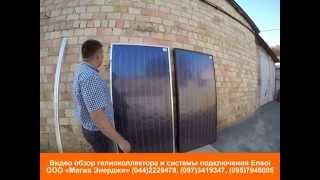 Видео обзор гелиоколлектора и системы подключения Ensol