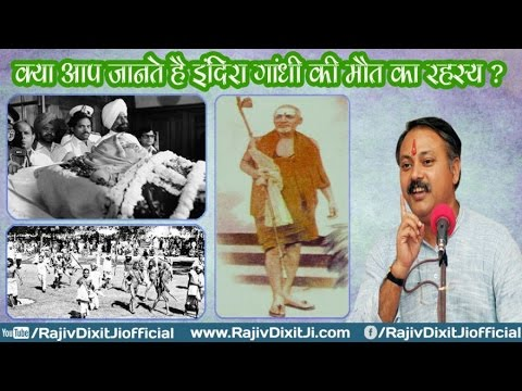 Indira Gandhi Death Mystrery Exposed By Rajiv Dixit Ji
