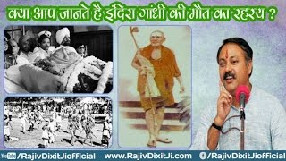 Indira Gandhi Death Mystrery Exposed By Rajiv Dixit Ji