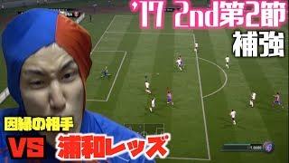 セレッソ戦の動画は明日(2017/07/04)出します。 FC東京をコハロンが操作...