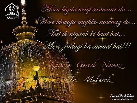 Qawwali || Khwaja karam ki bheek mile || Mere khwaja Hind ke Raja Ata-E-Rasool