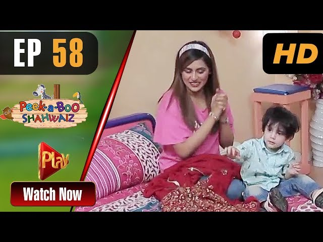 Peek A Boo Shahwaiz - Episode 58   Play Tv Dramas   Mizna Waqas, Shariq, Hina Khan   Pakistani Drama