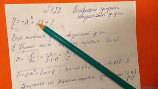 122 алгебра 9 класс Построение графика квадратичной функции