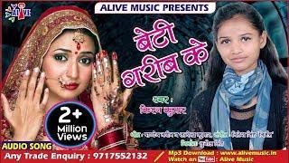 Kiran Kumar के इस गीत को सुन रो पड़ी बिहार, यू.पी, झारखण्ड - बेटी गरीब के - Bhojpuri Song 2017 new