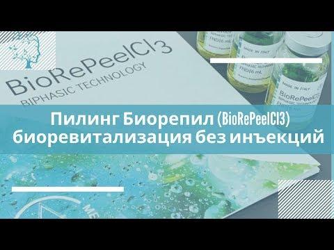 Пилинг Биорепил (BioRePeelCl3). Биоревитализация без инъекций
