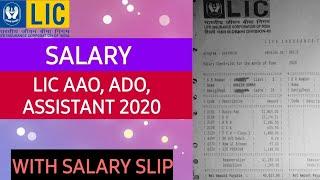LIC AAO, ADO, ASSISTANT LATEST SALARY WITH SALARY SLIP | 2020