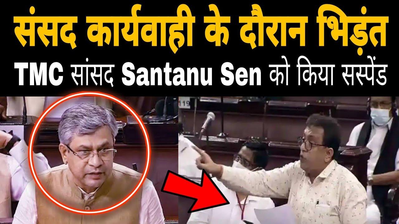 संसद से TMC सांसद शांतनु सेन suspend    मानसून सत्र    संसद कार्यवाही    Shantanu Sen    TN