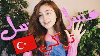 خمس افضل مسلسلات تركية بالتاريخ ! Rozzah || 🇹🇷