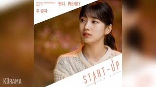 Download 웬디(WENDY) - 두 글자 (Two Words) (스타트업 OST) START-UP OST Part 11