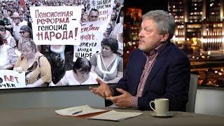 Григорий Явлинский: демоны национализма и потеря будущего