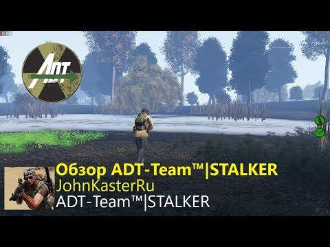 ОБЗОР ADT-Team™ STALKER