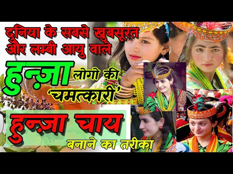 hunza-tea-recipe|in-hindi|people|diabetes|benefits|by-biswaroop-roy-chowdhury|best-herbal-tea|हुन्ज़ा
