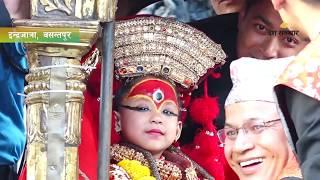 Indra Jatra 2075 in Basantapur ॥ वसन्तपुरमा इन्द्रजात्राको रौनक ॥ deshsanchar