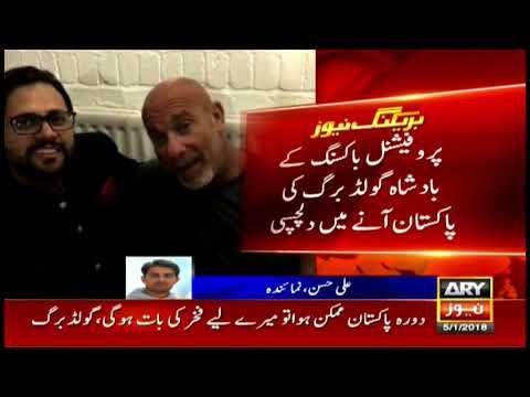 Former WWE World Heavyweight Champion GOLDBERG likely to visit Pakistan