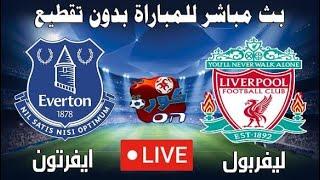 مباراة ليفربول وايفرتون اليوم بث مباشر bein sport