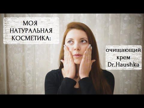 Моя косметика: очищающий крем Dr.Haushka (ЭкоБлог Анны Тятте)
