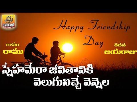 Snehamera Jeevitaniki Velugu | FreindShip Day Special Song| Folk Songs Telugu | Telugu Private Songs