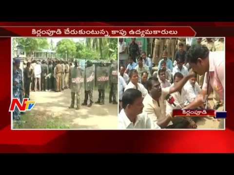 కిర్లంపూడి చేరుకుంటున్న కాపు ఉద్యమకారులు || Mudragada Padayatra || NTV