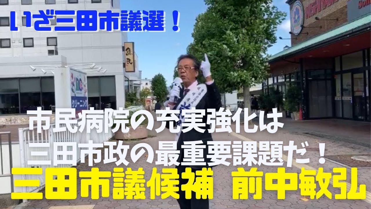 市民 病院 三田