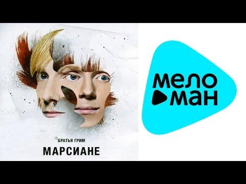 Братья Грим -  Марсиане ( Альбом 2007)