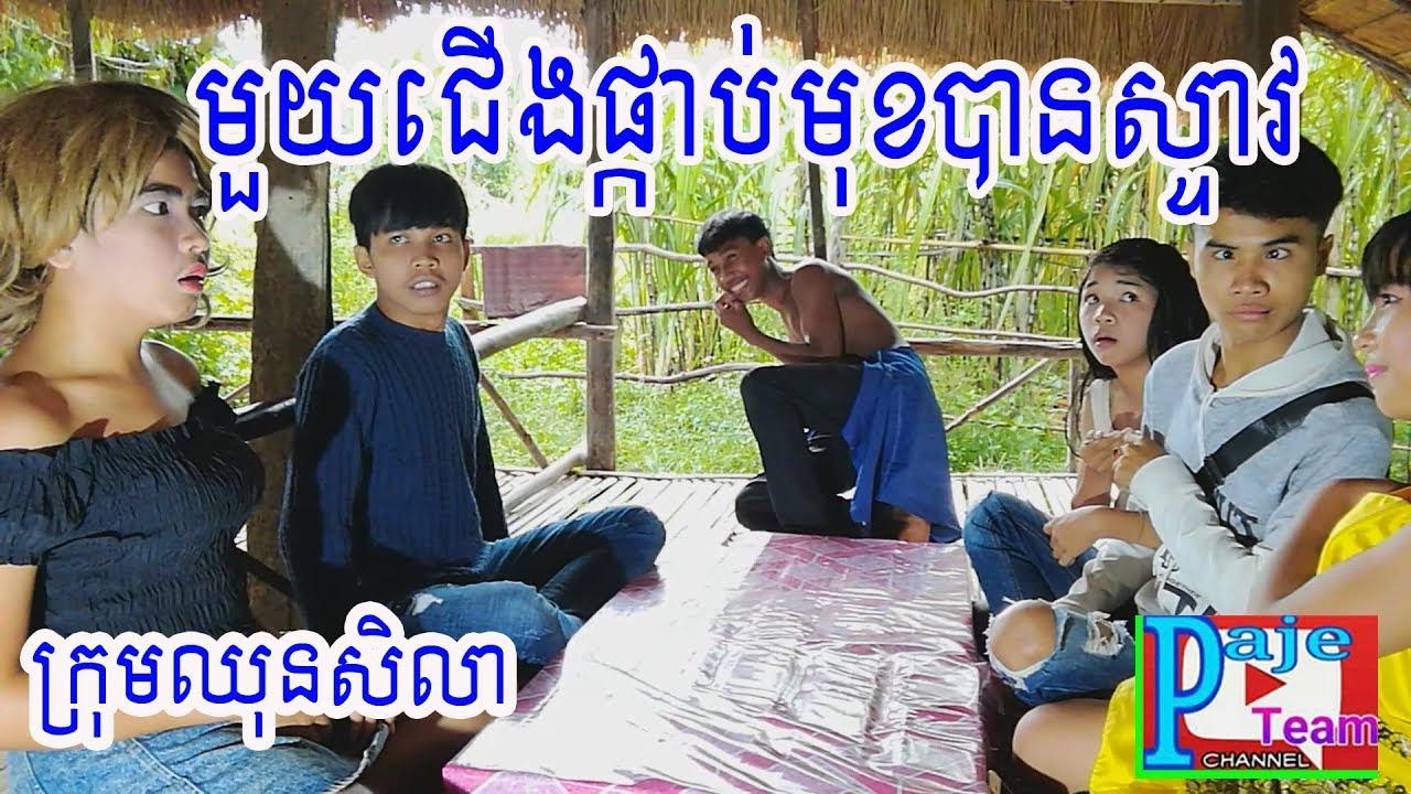 មួួយជើងផ្កាប់មុខបានស្ទាវ , One of his legs was down , New funny clip from Paje team