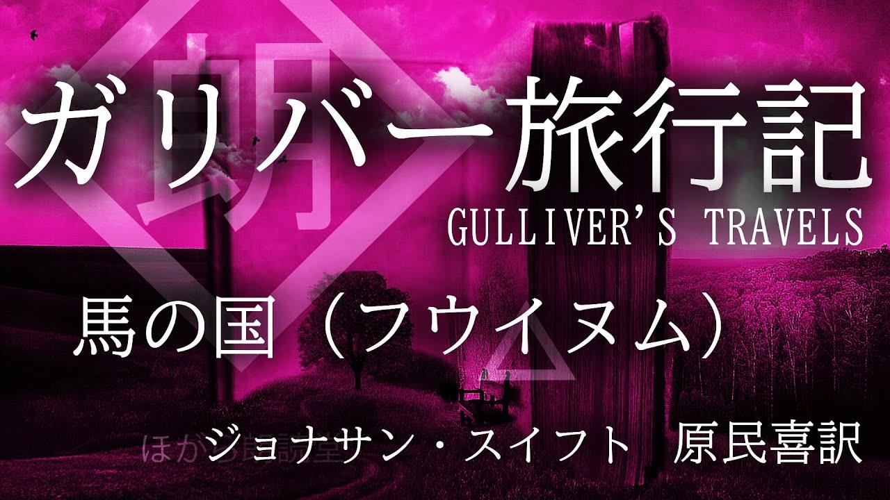 【朗読】ガリバー旅行記  4  馬の国(フウイヌム)
